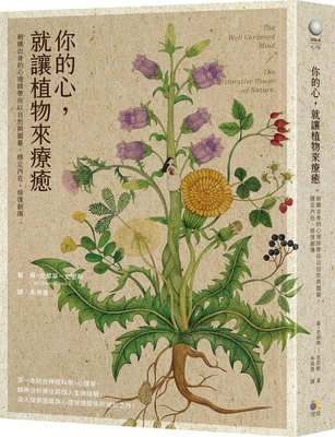 The Well Gardened Mind Cover Image