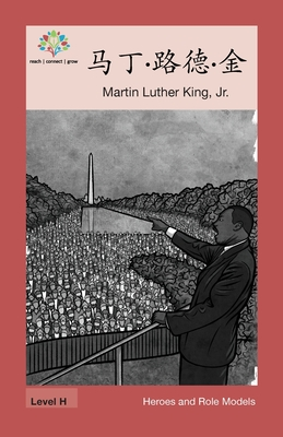 马丁.路德金: Martin Luther King Jr. (Heroes and Role Models) Cover Image