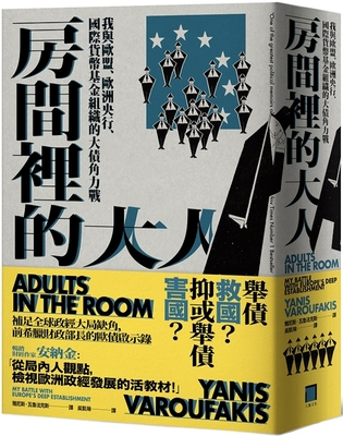 Adults in the Room Cover Image