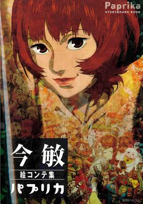 Satoshi Kon Paprika Storyboard Book Cover Image