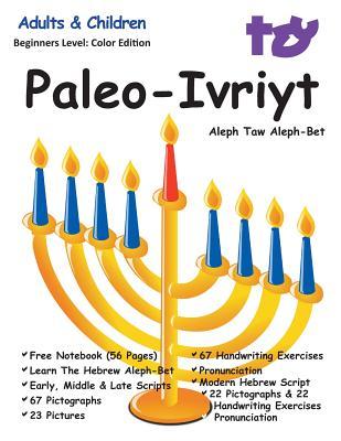 Aleph Taw Paleo-Ivriyt Aleph-Bet: Divine Paleo Hebrew