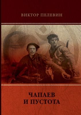 Чапаев и Пустота Cover Image
