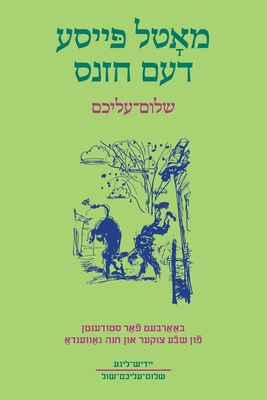 Motl Peyse dem Khazns: Abridged and Adapted for Students with Exercises and Glossary Cover Image