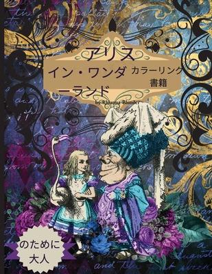 大人のための「不思議の国のアリス」塗Ӛ Cover Image
