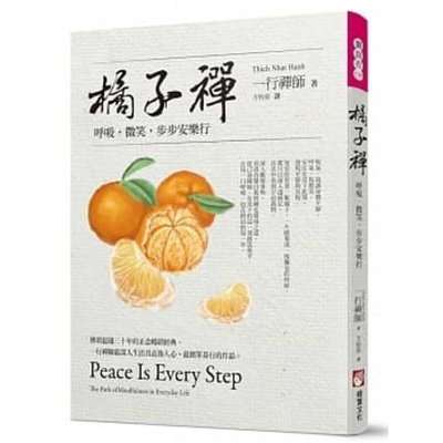 Peace Is Every Step Cover Image
