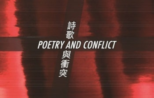 Poetry and Conflict: International Poetry Nights in Hong Kong 2015 [Box Set of 21 Chapbooks] (International Poets in Hong Kong) Cover Image