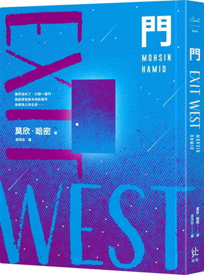 Exit West cover