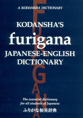 Kodansha's Furigana Japanese-English Dictionary Cover Image