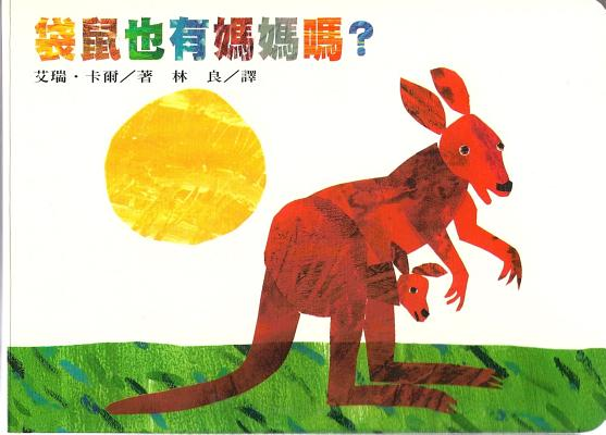 Does A Kangaroo Have A Mot Cover Image