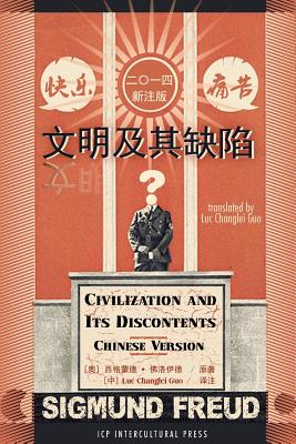 Civilization and Its Discontents: Chinese Version Cover Image
