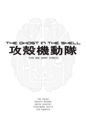 Cover for The Ghost in the Shell