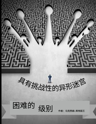 充满挑战的异形迷宫 困难的关卡: 有趣和放 Cover Image