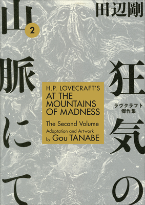 Cover for H.P. Lovecraft's At the Mountains of Madness Volume 2