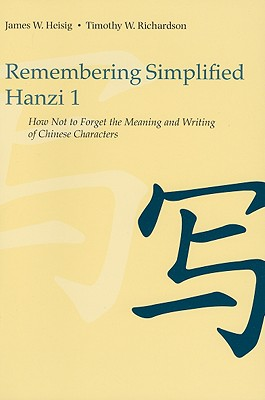 Remembering Simplified Hanzi 1: How Not to Forget the Meaning and Writing of Chinese Characters Cover Image