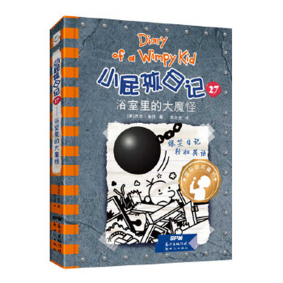 Cover for Diary of a Wimpy Kid Book 14