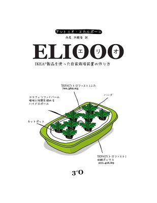 Eliooo Jp Edition Cover Image