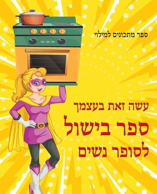 עשה זאת בעצמך ספר בישול ל– Cover Image
