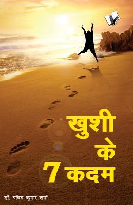 Khushi Ke 7 Kadam Cover Image