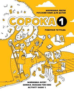 Soroka 1. Russian for Kids. Activity Book. Cover Image