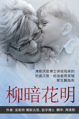 ANYWAY YOU CAN [Chinese] 柳暗花明: Dr Bosworth Shares Her Mom's Cancer Journey. A BEGINNER'S GUIDE to KETONES for LIFE 博 Cover Image