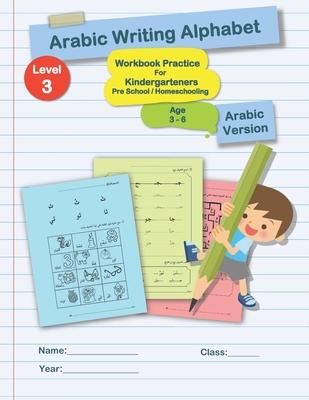 Arabic Writing Alphabet: Workbook Practice For Kindergarteners Pre School Homeschooling: Age 3 to 6 - LEVEL 3 - ARABIC VERSION Cover Image