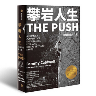 The Push cover