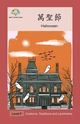 萬聖節: Halloween (Customs) Cover Image