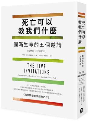 The Five Invitations Cover Image