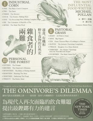 The Omnivore's Dilemma Cover Image