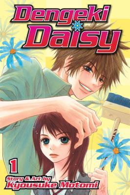 Dengeki Daisy, Volume 1 Cover