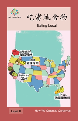 吃當地食物: Eating Local (How We Organize Ourselves) Cover Image