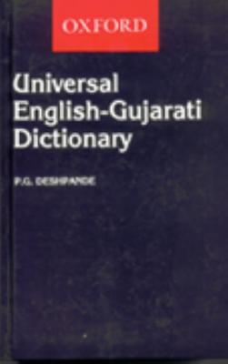 Universal English-Gujarati Dictionary Cover Image