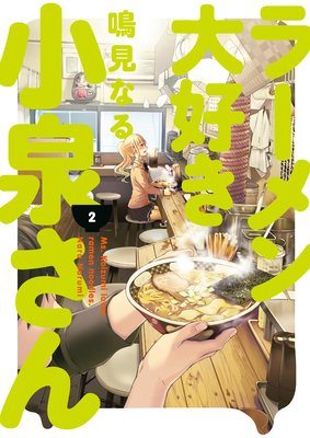 Ms. Koizumi Loves Ramen Noodles Volume 2 Cover Image