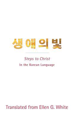 Steps to Christ (Korean Language): In the Korean Language Cover Image