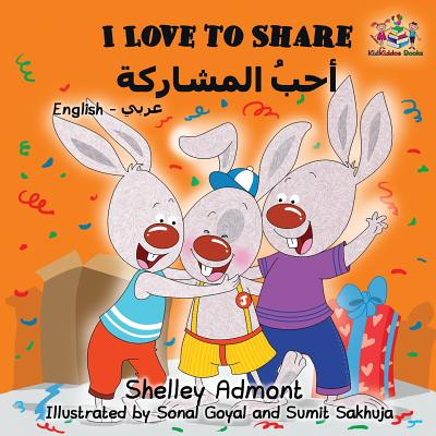 I Love to Share: English Arabic Bilingual Book (English Arabic Bilingual Collection) Cover Image