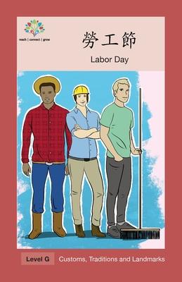 勞工節: Labor Day (Customs) Cover Image