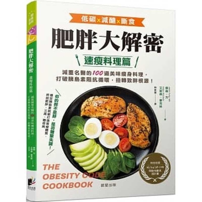 The Obesity Code Cookbook Cover Image