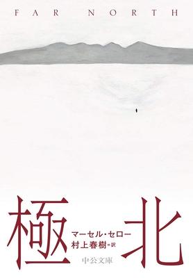 Far North Cover Image