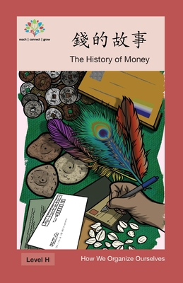 錢的故事: The History of Money (How We Organize Ourselves) Cover Image