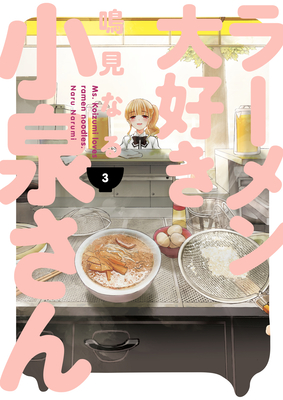 Ms. Koizumi Loves Ramen Noodles Volume 3 Cover Image