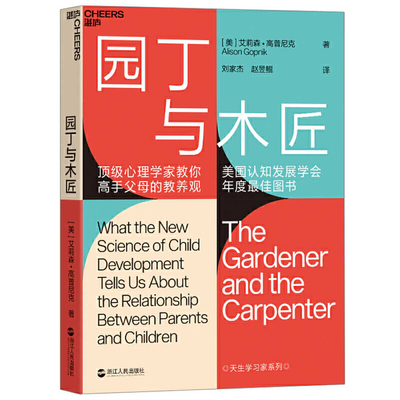 The Gardener and the Carpenter Cover Image