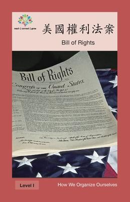 美國權利法: Bill of Rights (How We Organize Ourselves) Cover Image