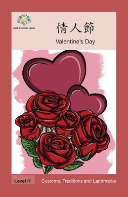 情人節: Valentine's Day (Customs) Cover Image