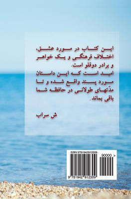 Denmark Melody (Persian Edition) Cover Image