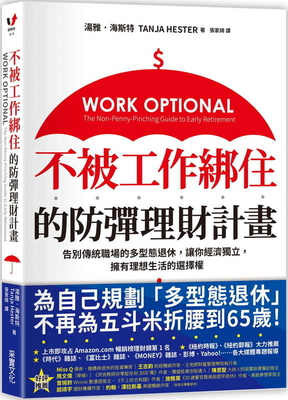 Work Optional Cover Image