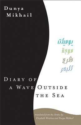 Diary of a Wave Outside the Sea Cover Image