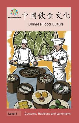中國飲食文化: Chinese Food Culture (Customs) Cover Image