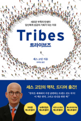 Tribes Cover Image