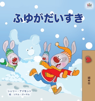 I Love Winter (Japanese Children's Book) (Japanese Bedtime Collection) Cover Image