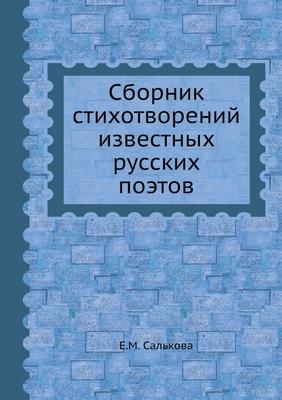 Сборник стихотворений и& Cover Image